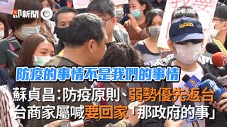 蘇貞昌:防疫原則、弱勢優先返台 台商家屬喊要回家「那政府的事」