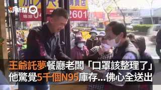 王爺託夢餐廳老闆「口罩該整理了」 他驚覺5千個N95庫存...佛心全送出