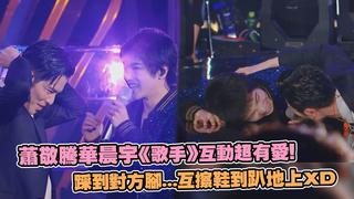 蕭敬騰華晨宇《歌手》互動超有愛! 踩到對方腳...互擦鞋到趴地上XD