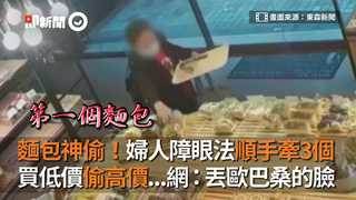 麵包神偷!婦人障眼法順手牽3個 買低價偷高價...網:丟歐巴桑的臉