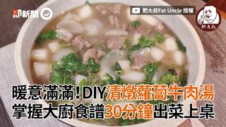 暖意滿滿!DIY清燉蘿蔔牛肉湯 掌握大廚食譜30分鐘出菜上桌