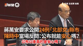 蔣萬安要求公開24例「北部女」縣市 陳時中當場反問:公布就能安心嗎?