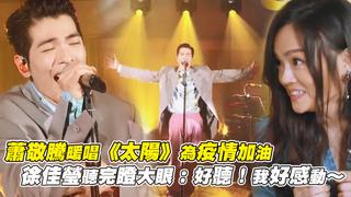 蕭敬騰暖唱《太陽》為疫情加油 徐佳瑩聽完瞪大眼:好聽!我好感動~