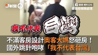 不滿客房設計奧客大媽怒砸房! 國外跳針咆哮「我不代表台灣」