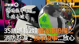 35歲媽載2娃遭後車追撞亡 消防忍淚:孩子沒事...放心