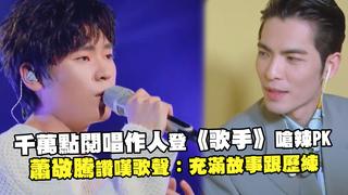千萬點閱唱作人登《歌手》嗆辣PK 蕭敬騰讚嘆歌聲:充滿故事跟歷練