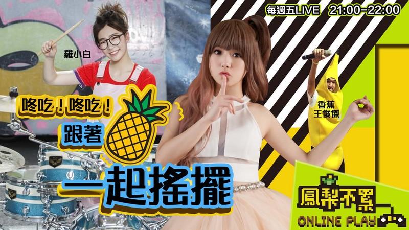 鳳梨不累EP31咚吃!咚吃!跟著羅小白和香蕉搖擺一整夜