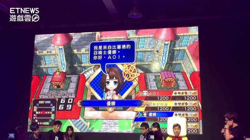 《骰動人生 好運道》Playstation嘉年華試玩