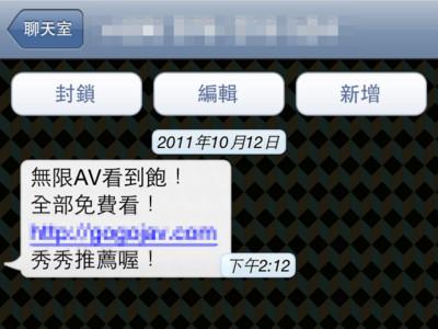 有什么av黄色网站没广告_a片网站攻占「whatsapp」 色简讯删不完