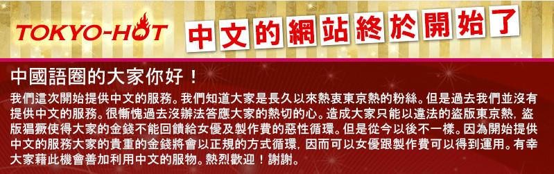 如何搜索东京热的新资源_东京热网站中文化啦 字用繁体还放中华民国国旗
