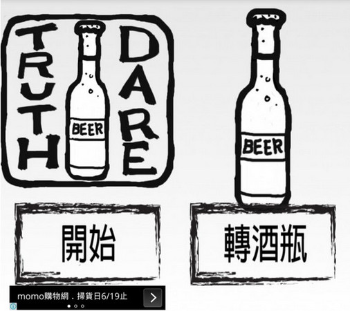 与其这样伤脑筋,不如就用《真心话大冒险》app,连酒瓶都不用准备了!图片