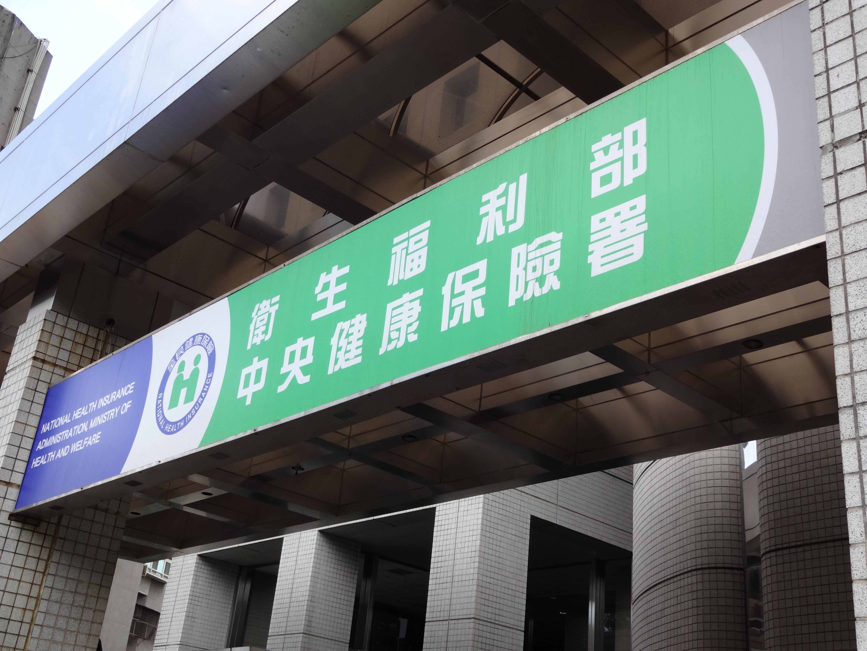 ▲健保署。(圖/記者林信男攝)