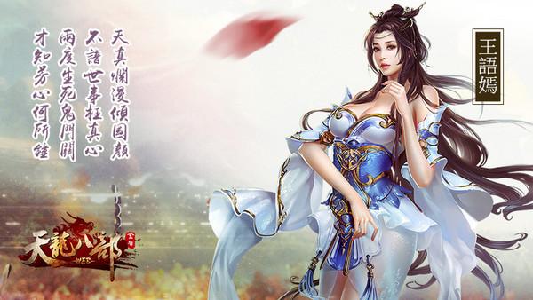 《天龙八部web》阿朱,姑苏慕容婢女,在乔峰含冤时不离不弃(图
