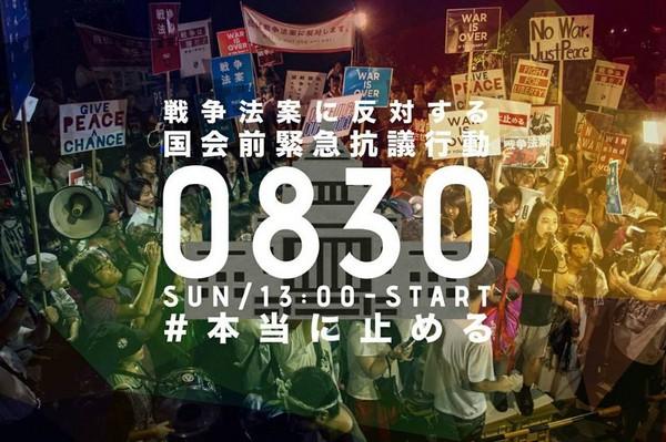 反安保法案 日本大學生在國會前絕食抗議! | ETtoday ...
