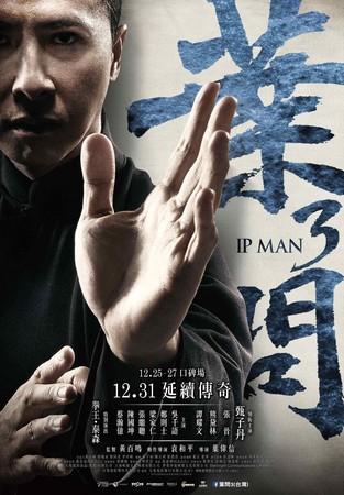《叶问3》前导海报来了!甄子丹咏春起手式现大师气度图片