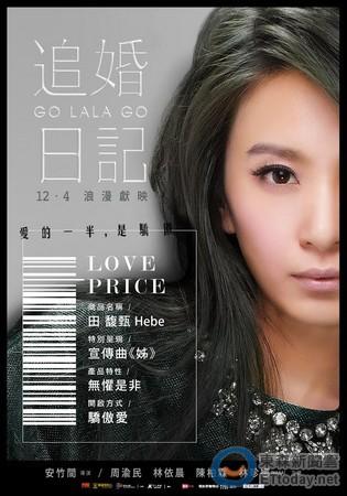 love田馥甄谱子-林依晨谱爱曲 Hebe变 姊 唱出女人心声