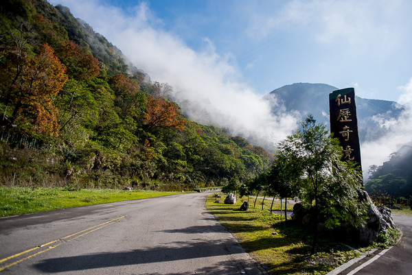 八仙山森林游乐区邻近谷关温泉风景区,是中部最佳赏樱秘境.