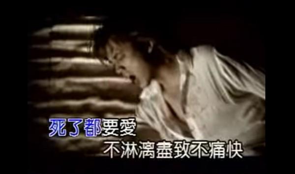 《死了都要爱》为信的经典作品.(图/翻摄自youtube)