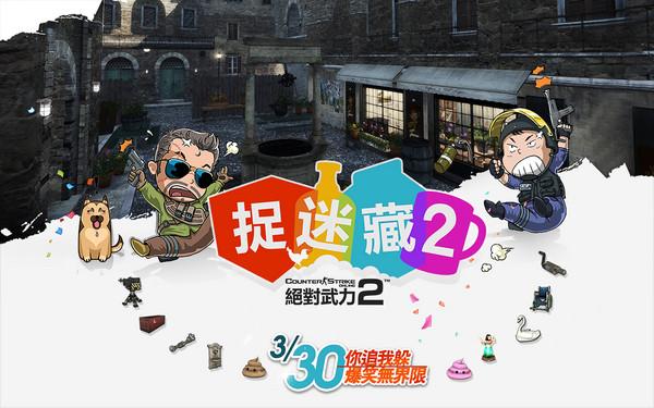 《絕對武力Online 2》全新晉級局勢「捉迷藏2」登場