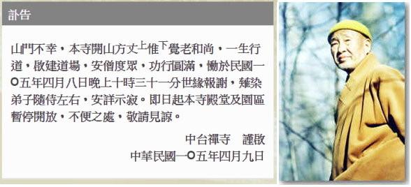 ▼中台禅寺开山方丈惟觉老和尚圆寂,中台世界官网9日在官网公布讣告
