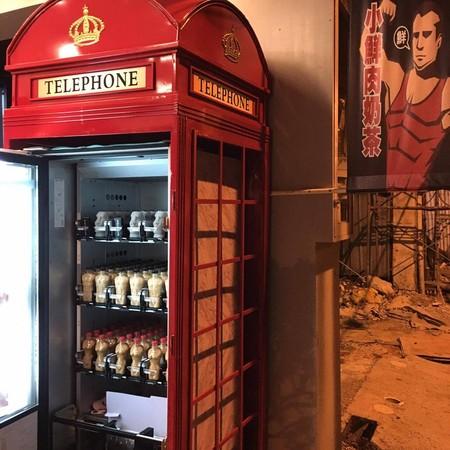 台南「小鮮肉奶茶」推出電話亭販賣機 限定3種飲料