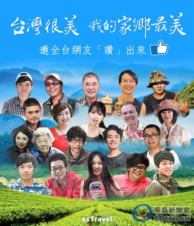 举办全台第一届「台湾很美,我的家乡最美」网路活动.