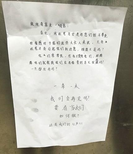 小学生匿名写信控诉家长 教育家:小孩「权威」不足
