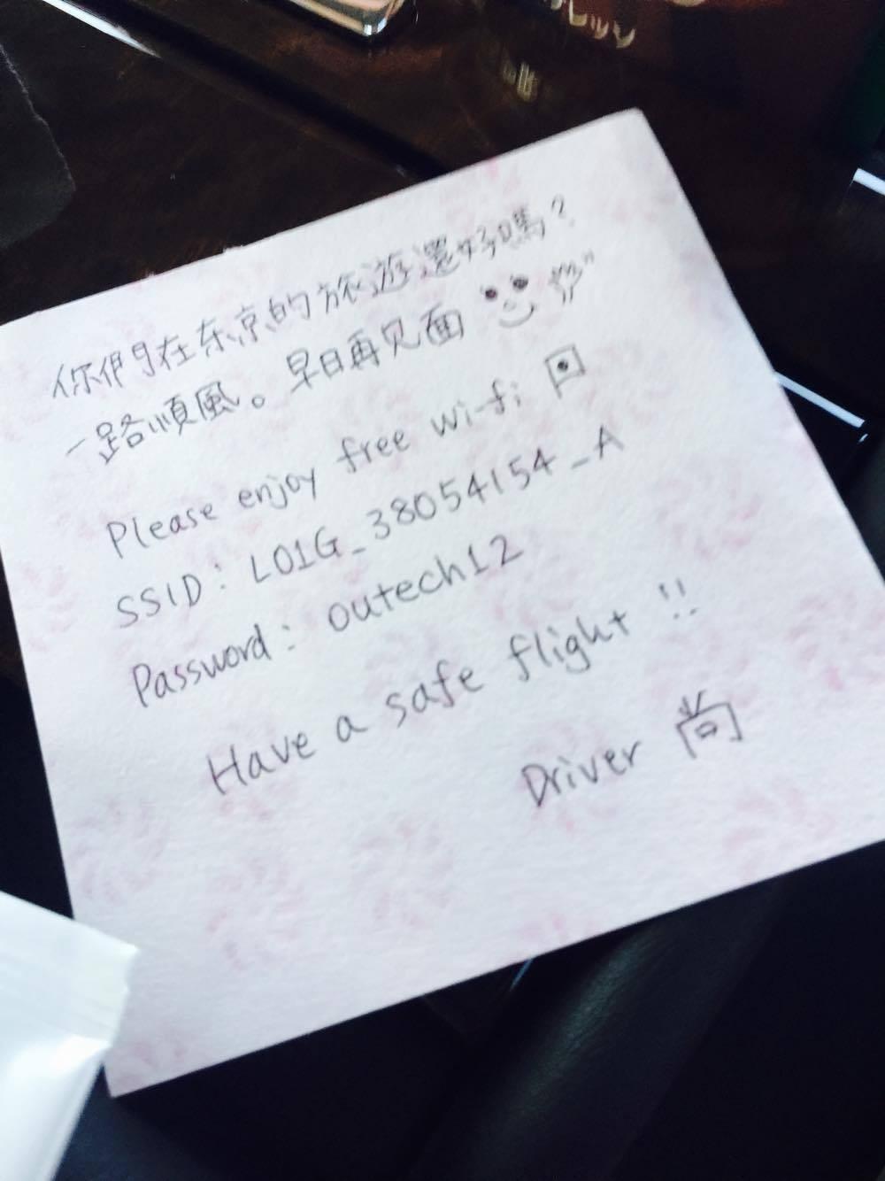 日本司机手写中文纸条问候台湾客