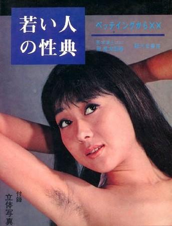 日本在学校做爱_1960年代的「日本性爱指南」 套弄试管超不露骨