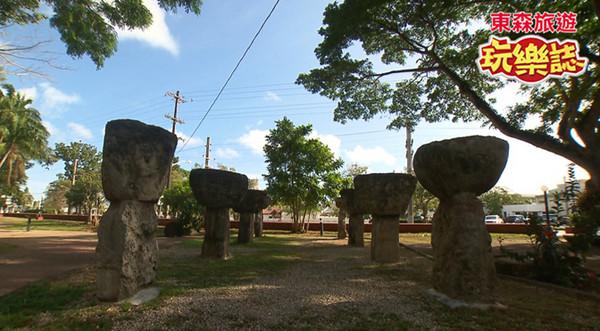 拉提石公園八支石柱 關島北島拉提石公園內,立有八支從關島南部簽移過來的拉提石石柱,這可不是裝置藝術,而是早期關島原住民查莫洛人蓋房子的基石,這八支拉提石石柱兩兩相對並排豎立,平均高約2.5公尺,上方是珊瑚礁組成的石帽,稱作Tasa;下方是火山岩組成的石柱為Halagi,石帽與石柱密不可分相當堅固,半圓形的石帽與石柱一凸一凹密合,有避震的功能,建築技術沿襲自菲律賓呂宋島北部山區原住民部落建築技術,接著查莫洛人會在石柱上方蓋上樹葉和木頭,足以遮風避雨,而拉堤石形似酒杯的柱狀設計令人印象深刻。