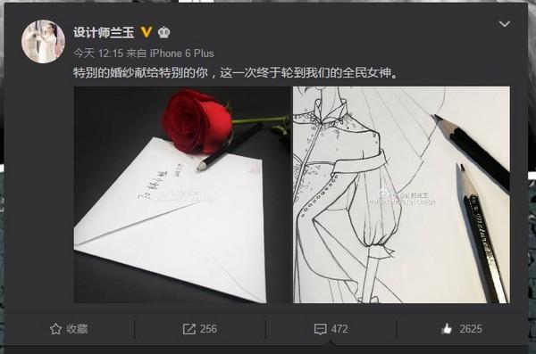 林心如婚纱疑曝光 设计师手绘图「献给全民女神」