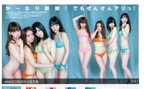 岛崎遥香4人联手拍摄写真集,分别穿上橘,蓝,粉红,绿4色鲜艳三角比基尼
