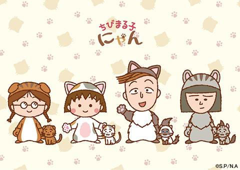 樱桃小丸子喵系列,小玉喵,小丸子喵,花轮喵,野口喵.