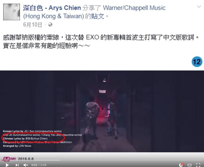 ▲EXO《Lucky One》中文版歌词由「深白色」创作.(图/翻摄自