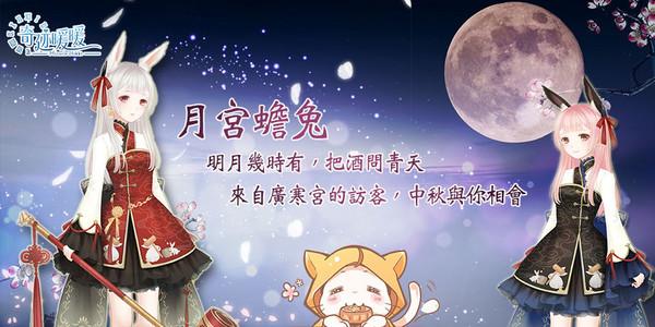科技中心/台北报导 由网石棒辣椒独家代理专为女孩设计的手机游戏