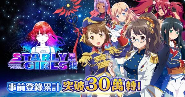 娘们日�_展示了精采的实机战斗画面,全3d的精美战斗完整呈现出星娘们为捍卫