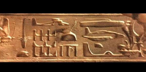 确信古埃及艺术家描绘的「直升机」或飞机都是真实的.