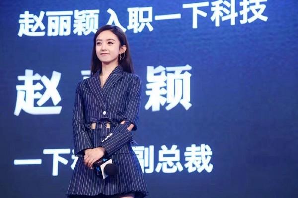 赵丽颖升任科技公司副总裁 视后作品总点击破千亿