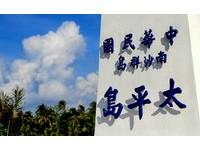 ▲太平島收復70周年,南海特展9日登場。(圖/內政部提供)