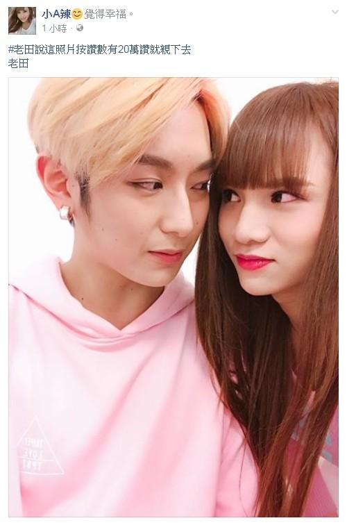 照片中,小a辣和老田同样穿著粉红色衣服,紧盯彼此的眼睛,近到彷佛快