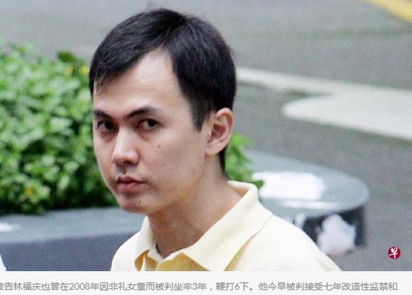 ▲新加坡男子2年半猥亵4女童,遭判7年「改造性监禁」以及鞭刑12下