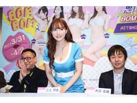 AV女優三上悠亞來台做一日店長(圖/記者周宸亘攝)