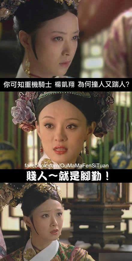 贱人就是����yd�.:f�_讽重机男杨凯翔踹人 廖小猫:贱人就是「脚勤」