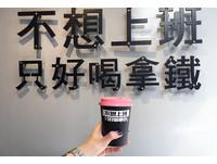 不想上班,只好喝拿鐵(圖/網友maggiehsu13提供,請勿隨意翻拍,以免侵權。)