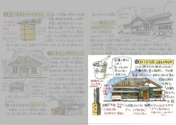 日本建築師大讚獨特唔對稱設計 花蓮高中舊宿舍群  [集旅遊資訊廣益),香港交友討論區