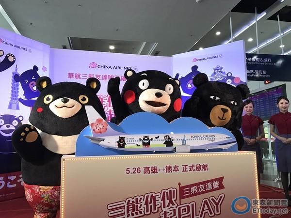 熊本熊躍上彩繪機! 華航「三熊友達號」5/26正式啟航  [集旅遊資訊廣益),香港交友討論區