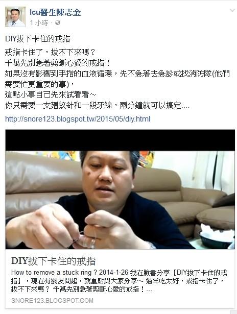 陳志金醫生示範怎麼用牙線及迴紋針將卡住的戒指拿出來。(圖/翻拍陳志金臉書)