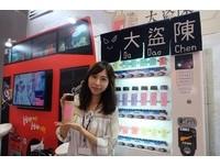 2017台北國際觀光博覽會(圖/記者于佳云攝)