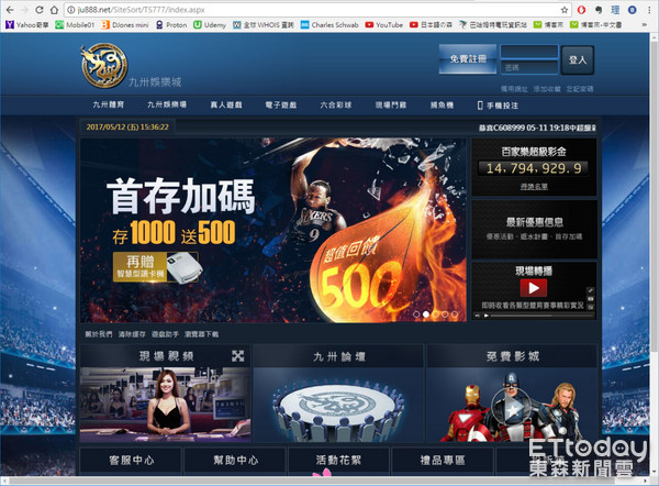 九州娱乐城全台共23个赌博处所遭刑事局瓦解.(图/记者柳名耕翻摄)
