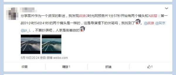▲大陸軍事電影《戰狼2》國際版預告爆抄襲《X戰警》。(圖/翻攝自微博)